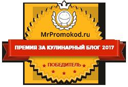 Премия за кулинарный блог 2017 — Winners