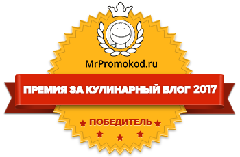 Премия за кулинарный блог 2017 — Winners