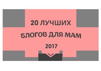 20 лучших блогов для мам