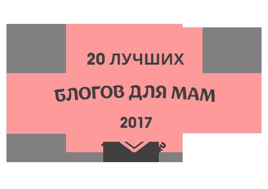 Banners for 20 лучших блогов для мам