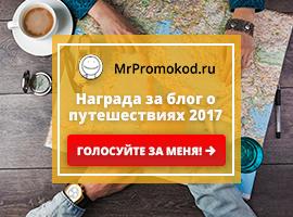 Награда за блог о путешествиях 2017