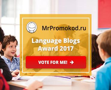 Премия за языковой блог 2017