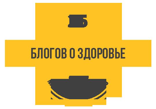 Banners for 25 блогов о здоровье 2017