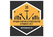 Banners for 35 лучших блогов о строительстве и ремонте 2017