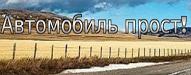Road site avtomobilprost.ru