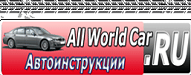 all world car
