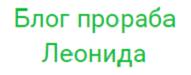 prorabkin