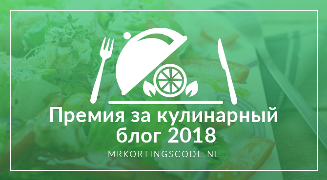 Премия за кулинарный блог 2018