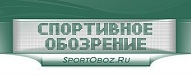 sportoboz.ru