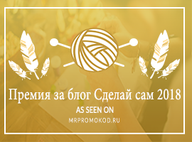 Я участник Премии за блог Сделай сам 2018. Буду рада вашей поддержке!!!