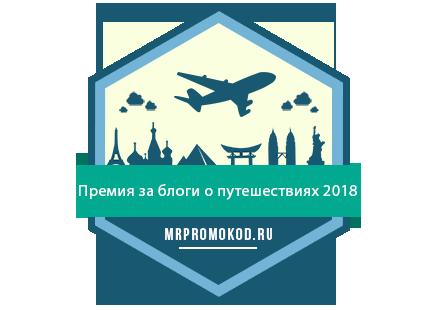 Banners for Премия за блоги о путешествиях 2018