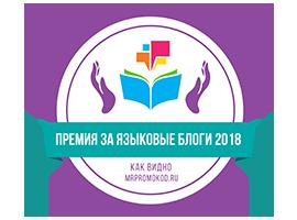 Banners for Премия за языковой блог 2018