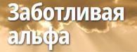 alpha-parenting.ru