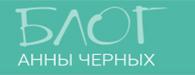 annachernykh.ru