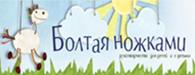 boltayanozhkami.blogspot.ru
