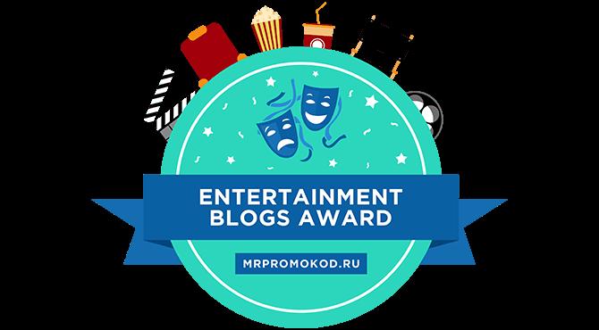 Баннеры для Премия за блог о развлечениях 2018