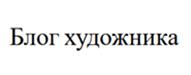 blogproart.ru