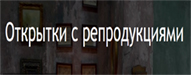 otkritka-reprodukzija.blogspot.com