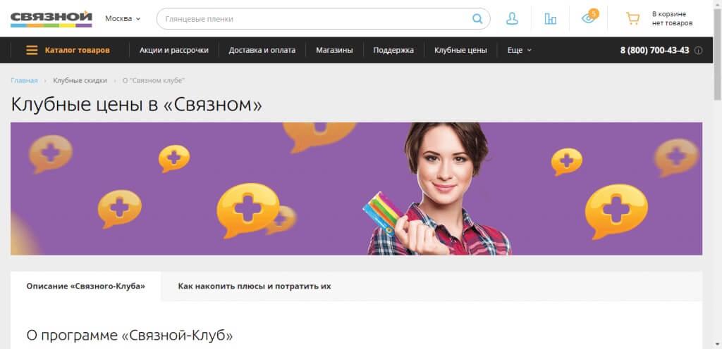 Связной_Club-1024x496