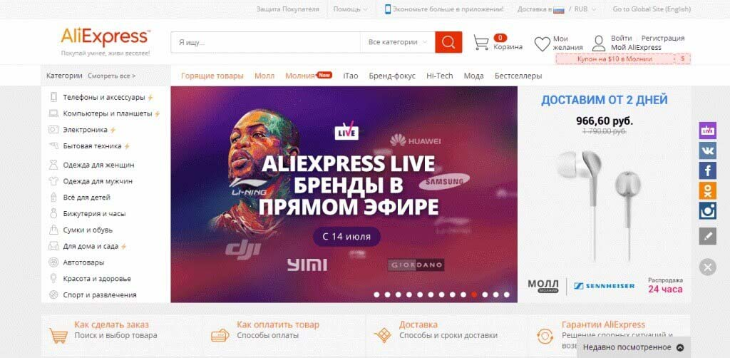 AliExpress_Homepage-1024x502