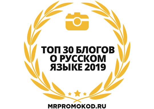 Banners for Тоp 30 Russian Language Blogs of 2019