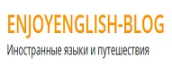 Топ 30 блогов о русском языке 2019 enjoyenglish-blog.com