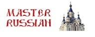 Топ 30 блогов о русском языке 2019 masterrussian.com